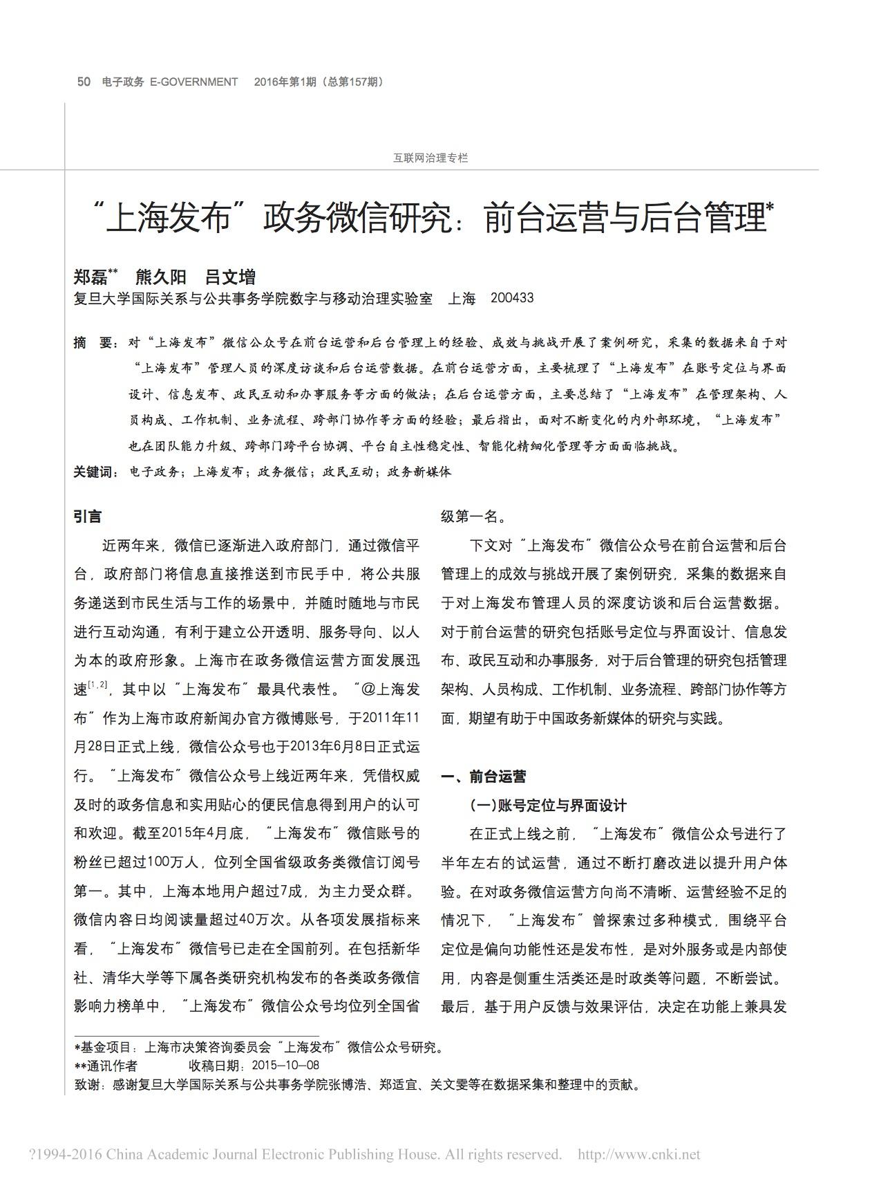 """""""上海发布""""政务微信研究"""