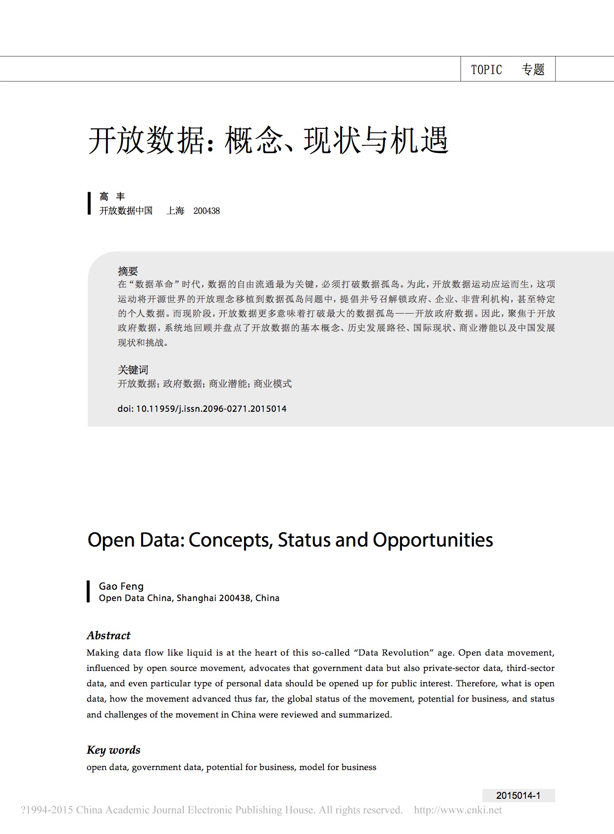 开放数据_概念_现状与机遇_高丰